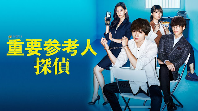 Download Dorama Jepang Juuyou Sankounin Tantei Batch Subtitle Indonesia