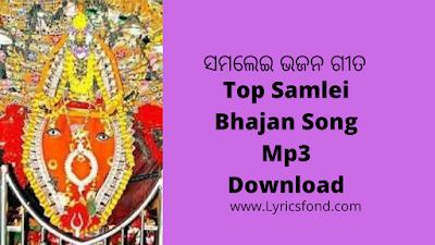 Maa Samlei Bhajan Mp3 Song Download