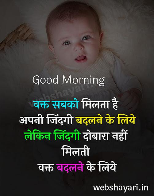 status good morning whatsapp