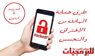 نصائح وملاحظات طرق حماية الهاتف من الاختراق والتجسس - اندرويد وايفون