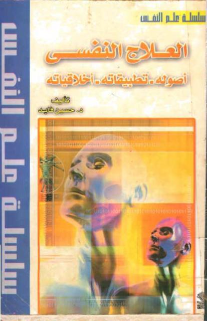 العلاج النفسي - اصوله - تطبيقاته - اخلاقياته PDF