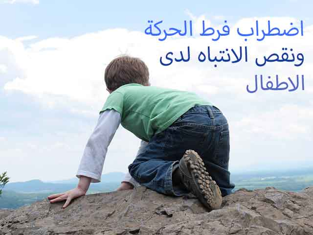 اضطراب نقص الانتباه وفرط الحركة لدى الاطفال