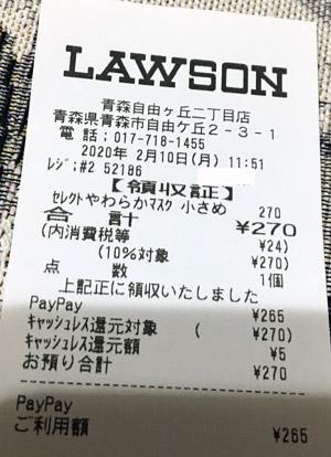 ローソン 青森自由ヶ丘二丁目店 2020/2/10 マスク購入のレシート