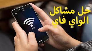كيفية إصلاح كل مشاكل الواي فاي wifi لا يعمل لهواتف الأندرويد