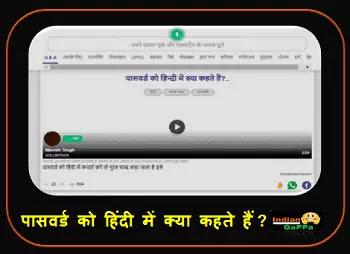 Password-Ko-Hindi-Me-Kya-Kahte-Hai-Vokal