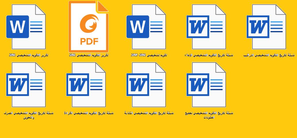 روائز التقويم التشخيصي العربية + التقرير + شبكات التفريغ Word