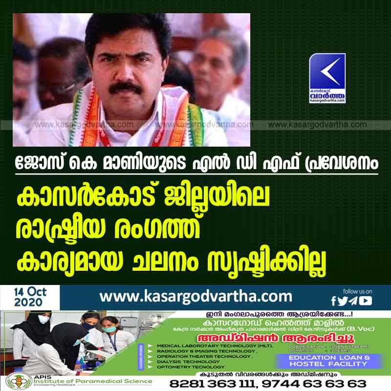 LDF entry of Jose K. Mani; There will be no significant movement in the political arena of Kasargod district