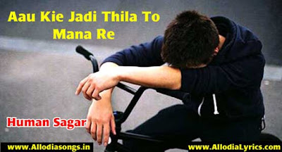 Aau Kie Jadi Thila To Mana Re Human Sagar Sad Song