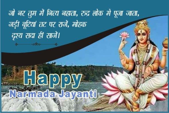 Narmada Jayanti Shubhkamnaye Sandesh