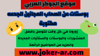 بوستات عن الصحاب المجانين الجدعه مكتوبه 2020 - الجوكر العربي