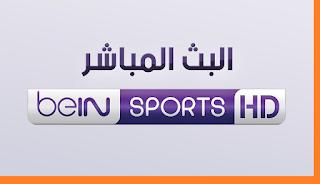 مشاهدة قناة بي ان سبورت المفتوحة beIN Sport Hd