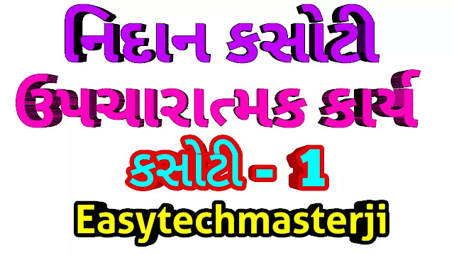 Upcharatmak Karya Kasoti Std 2 Maths-Gujarati