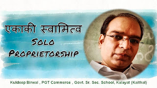 Online Test Series  | Chapter- 4 | एकाकी व्यापार | Sole Proprietorship (Revision Test)