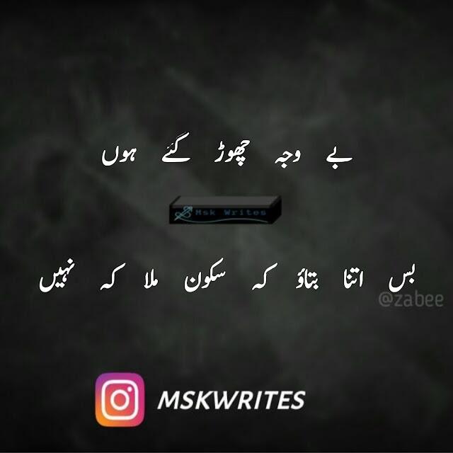 Dard Bhari Sad Shayari