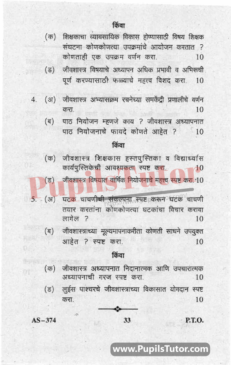 Pedagogy Of Biological Science Question Paper In Marathi