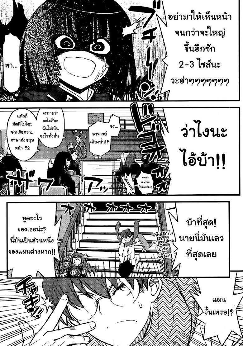 Black Yome ni Yoroshiku! - หน้า 24