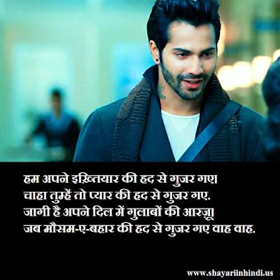 shayari, shayari in hindi