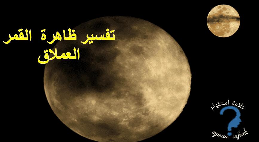 """تفسير ظاهرةالقمر العملاق """"supermoon"""""""