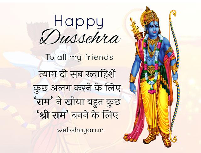 dussehra ki wishes photo shayari download