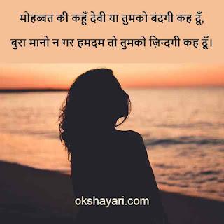 shyari in hindi