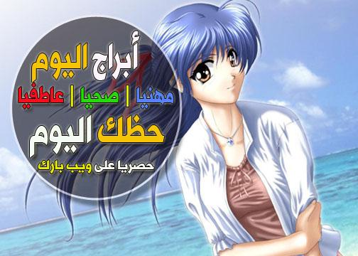 أبراج اليوم الجمعة 12/2/2021 ليلى عبد اللطيف