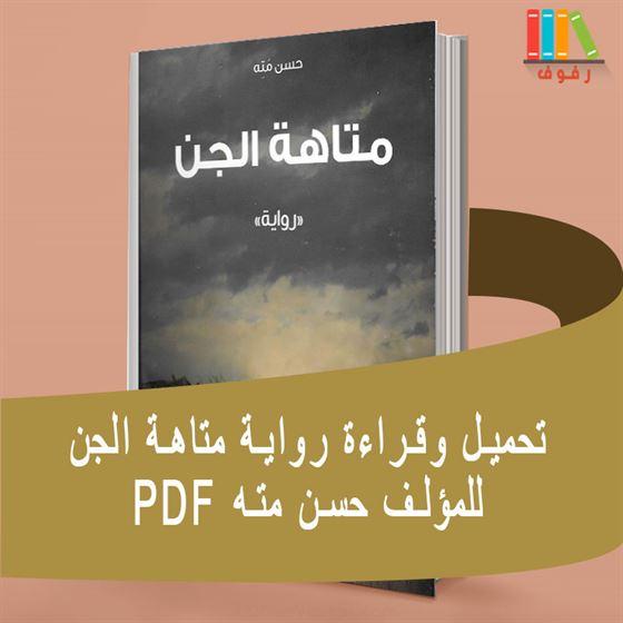 تحميل وقراءة رواية متاهة الجن مع الملخص pdf