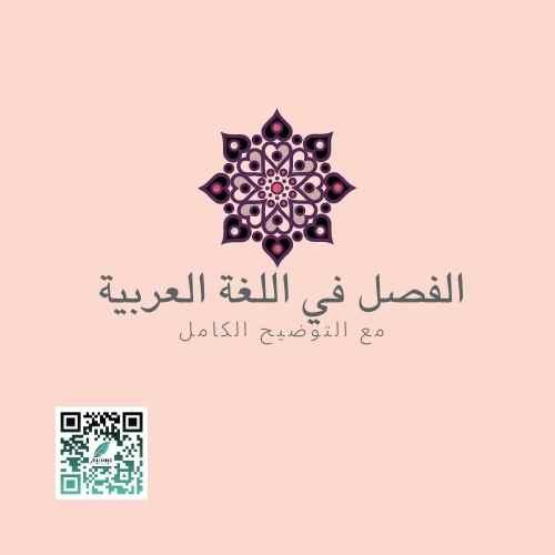 الفصل في اللغة العربية