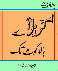 Karbala Se Balakot Tak Pdf Urdu Boook