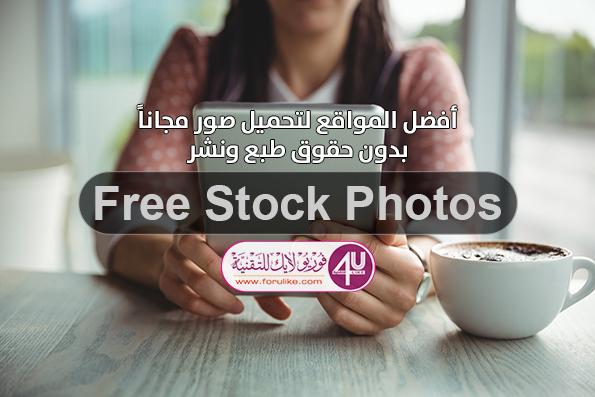 أفضل المواقع لتحميل صور عالية الجودة مجاناً بدون حقوق طبع ونشر