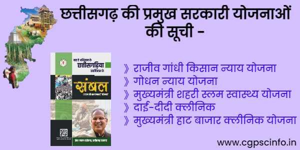 Chhattisgarh Government Schemes List