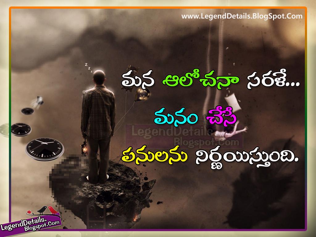 Positive Thinking Quotes In Telugu Language Legendary Quotes