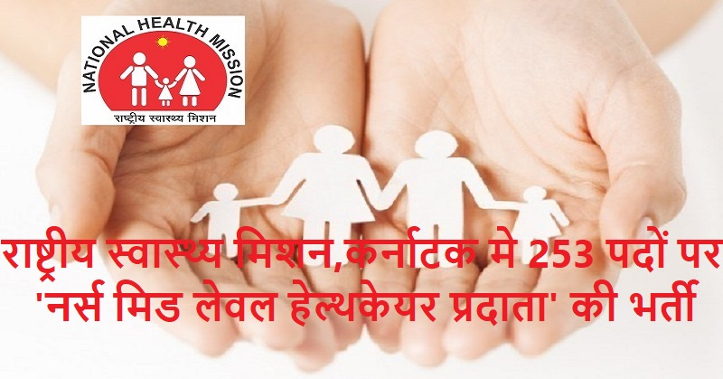 NHM Karnataka jobs 2020