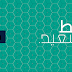 خط سعيد | Saeed Font - Arabic Typeface