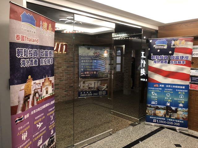 恆和國際地產-台北總公司