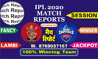 IPL T20 RCB vs DC 19 th Today Match Prediction Guru |100% Sure Winner