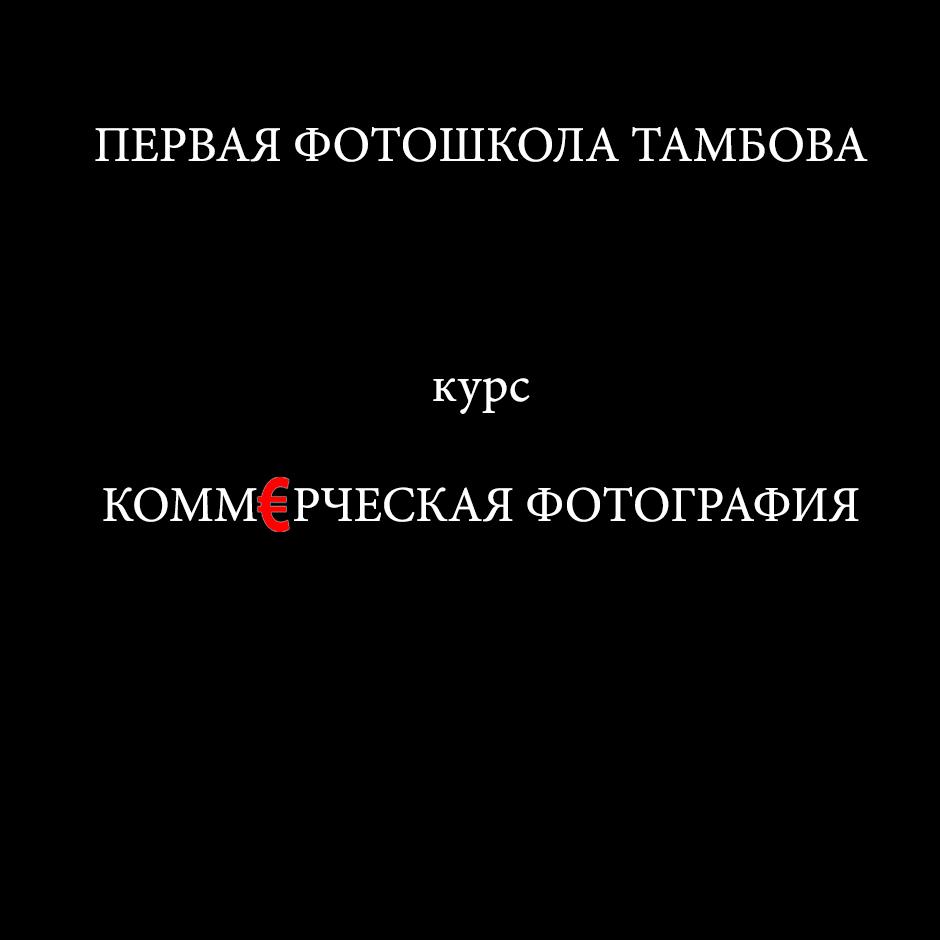 заработки фотографа в Тамбове, как стать профессионалом