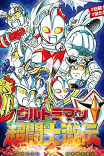 Ultraman Super Fighter Legend Legendado