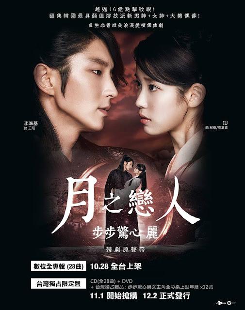 《月之戀人-步步驚心麗》台壓版 OST戲劇原聲帶專輯 內容介紹