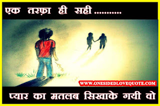 one-sided-love-status-image