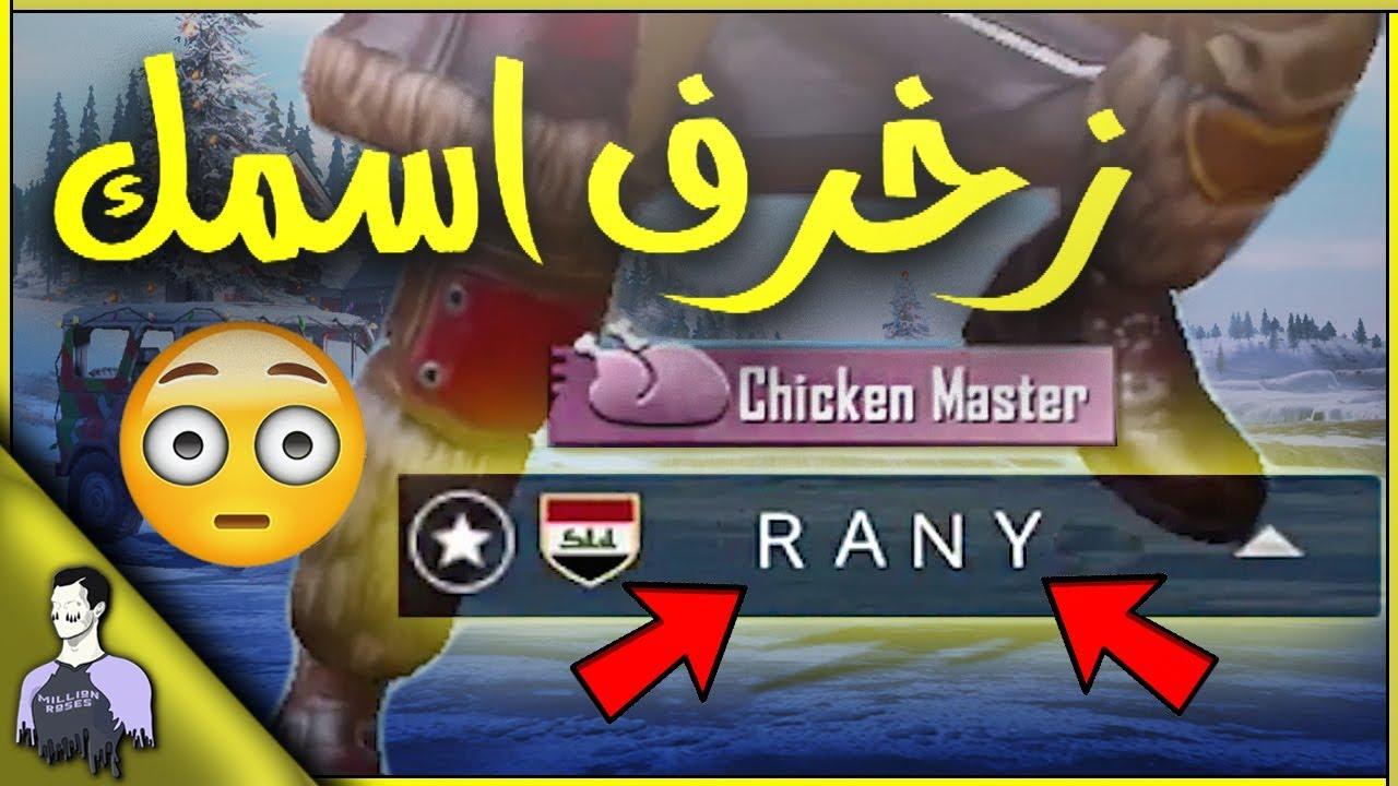 اسماء ببجي عربي اسماء ببجي حلوه اسماء ببجي عربيه اسماء ببجي مزخرفه ...
