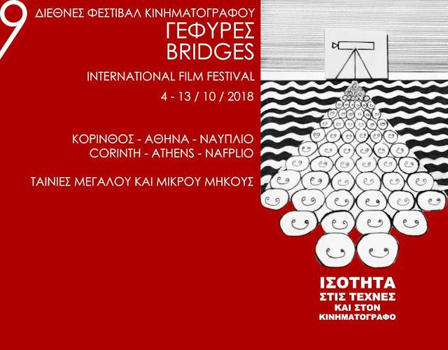 """11-13 Οκτωβρίου στο Ναύπλιο το 9ο Διεθνές Φεστιβάλ Κινηματογράφου Πελοποννήσου """"Γέφυρες"""""""