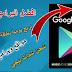 ربح بطاقات جوجل بلاي بأفضل 8 تطبيقات مخفيه