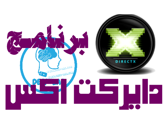تحميل برنامج دايركت إكس - تتيح لك الأداة تحسين أداء الكمبيوتر