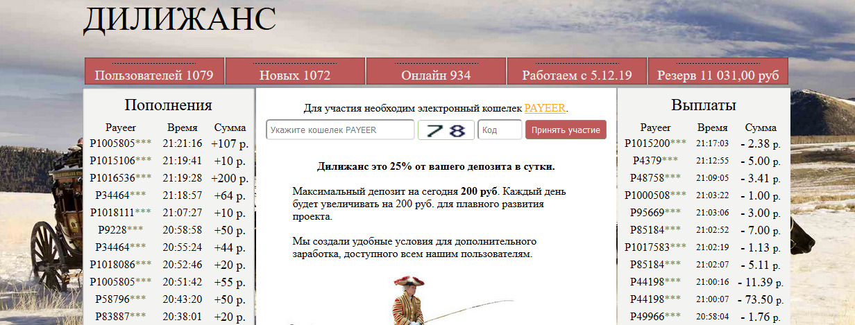 Мошеннический сайт dilizhans.xyz – Отзывы, развод, платит или лохотрон?