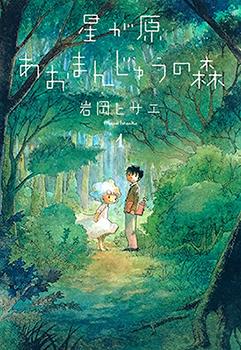 Hoshi ga Hara Aa Manjuu no Mori Manga
