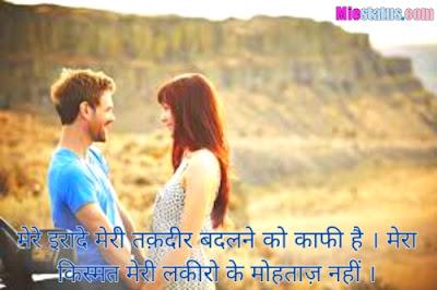 2 line shayari for love