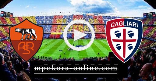مشاهدة مباراة كالياري وروما بث مباشر كورة اون لاين 25-04-2021 الدوري الايطالي