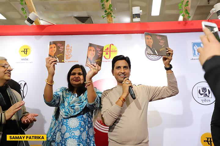 kumar-vishwas-delhi-book-fair