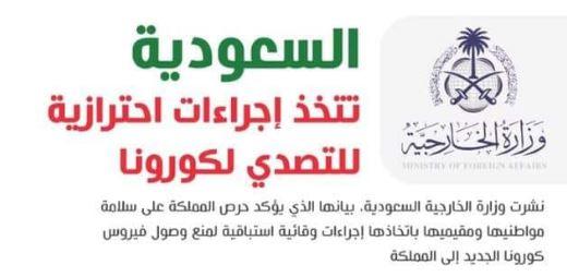 السعودية تعلق الدخول إلى المملكة لأغراض العمرة وزيارة المسجد النبوي مؤقتاً لمنع وصول كورونا
