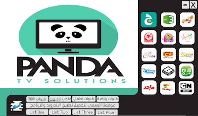تحميل برنامج باندا تي في banda tv1.5 النسخة الشاملة جميع القنوات الرياضية والقنوات الترفيهية